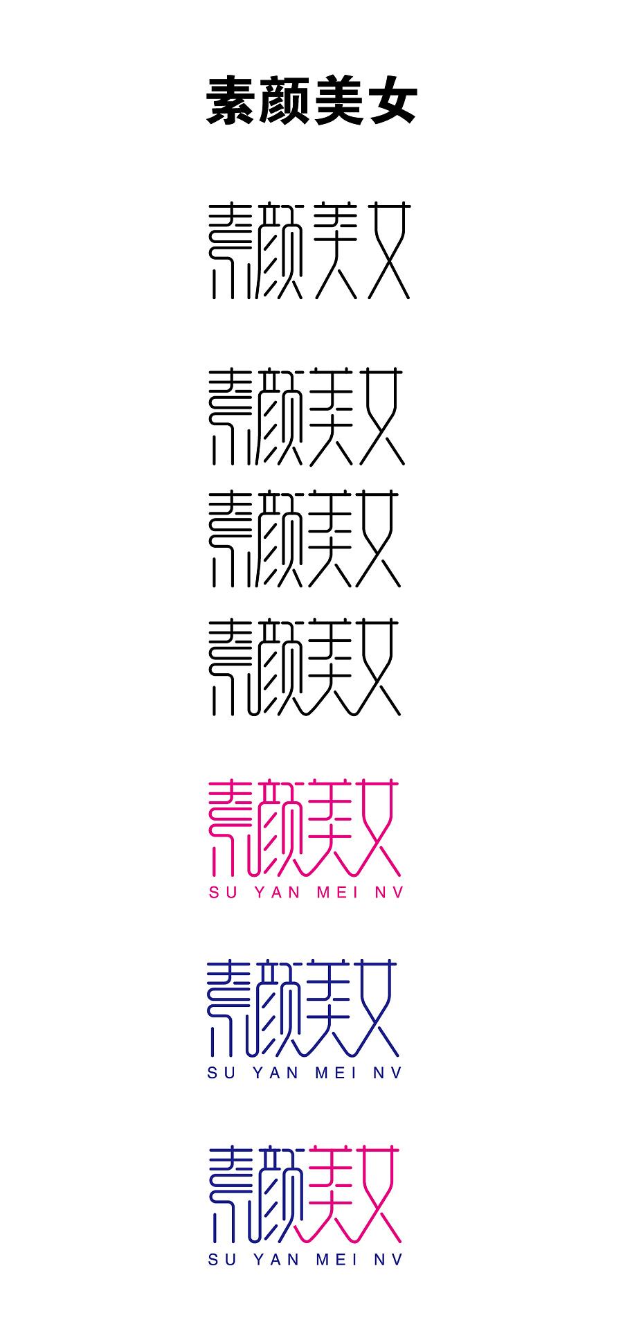 素颜美女 ai钢笔造字|字体/字形|平面|吕世龙 - 原创