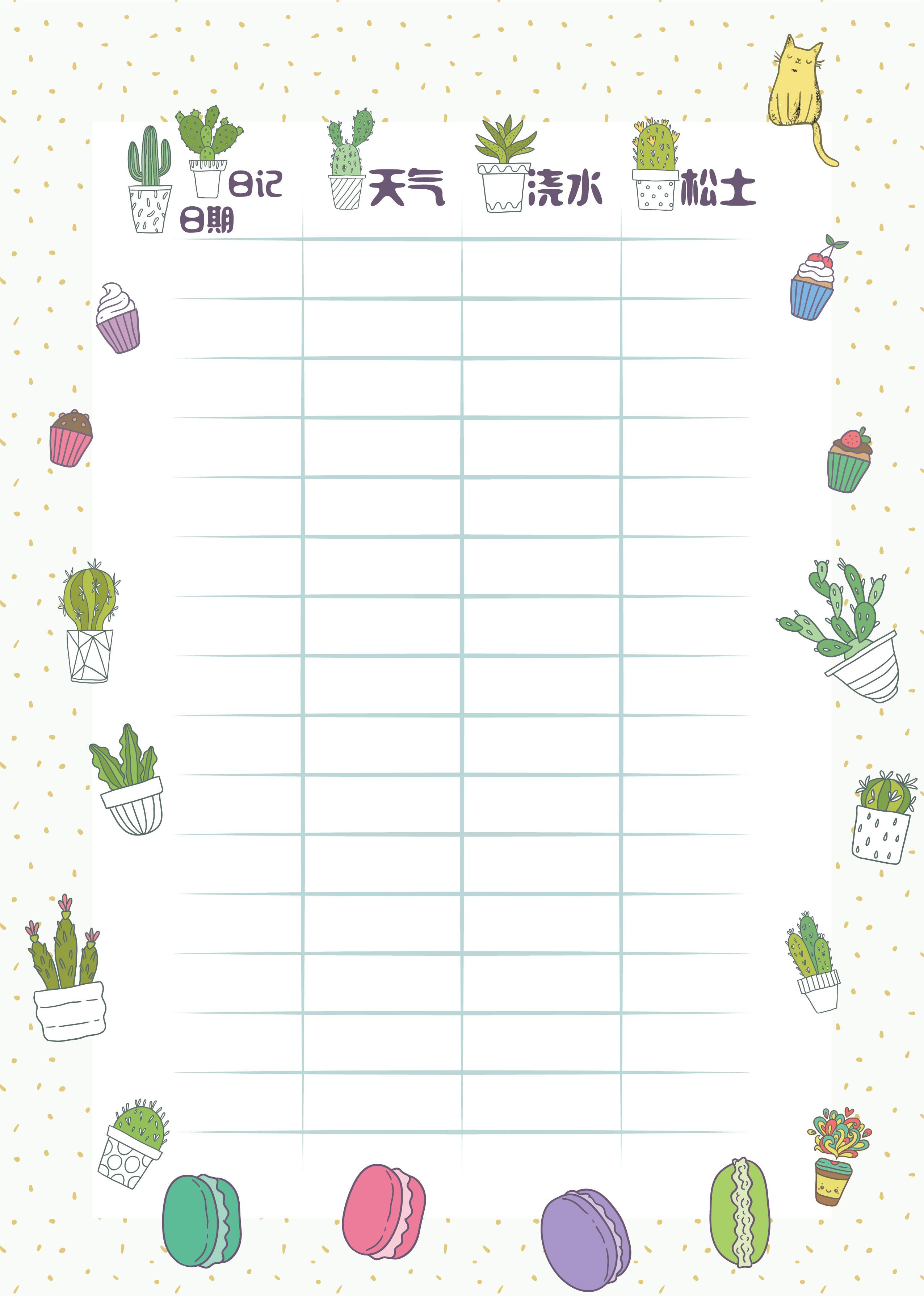 植物生长记录手册