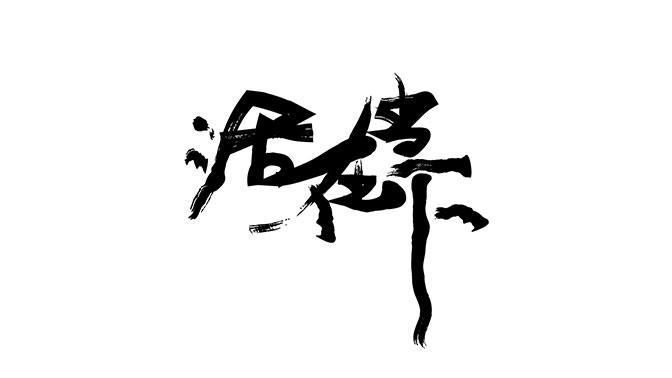 字体练习_活在当下