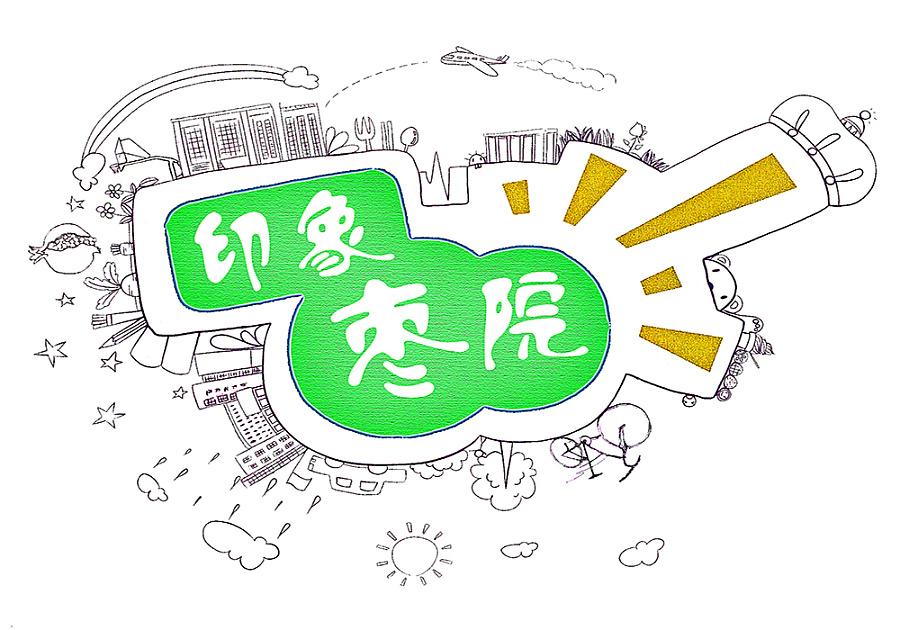 枣庄学院《印象枣院》手绘明信片盒子设计