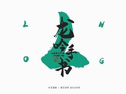 字魂字库-龙吟手书-放浪时光2019