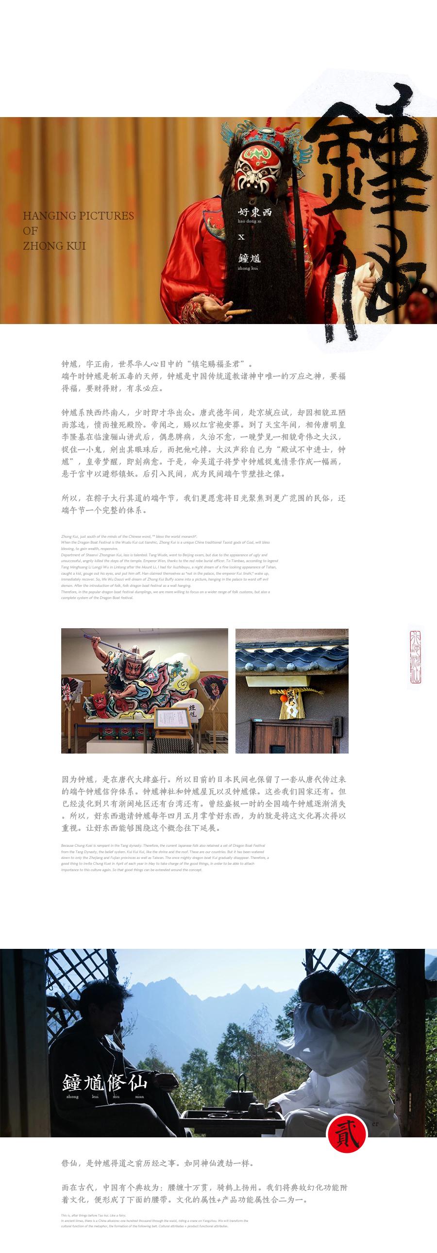 查看《好东西钟馗杂货夜堂》原图,原图尺寸:900x2579