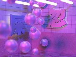 Cinema 4D作品-网红味蒸汽复古