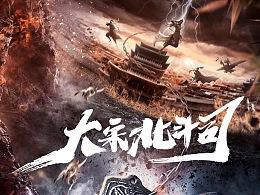 年度大剧《大宋北斗司》概念海报曝光
