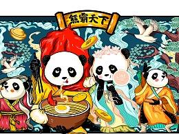 熊猫家族·国潮插画系列