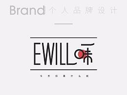 Ewill·一味品牌设计