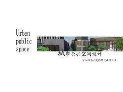 城市公共空间设计