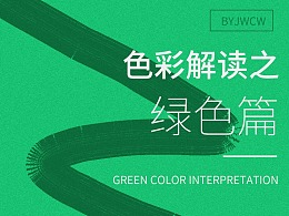 色彩解读之绿色篇