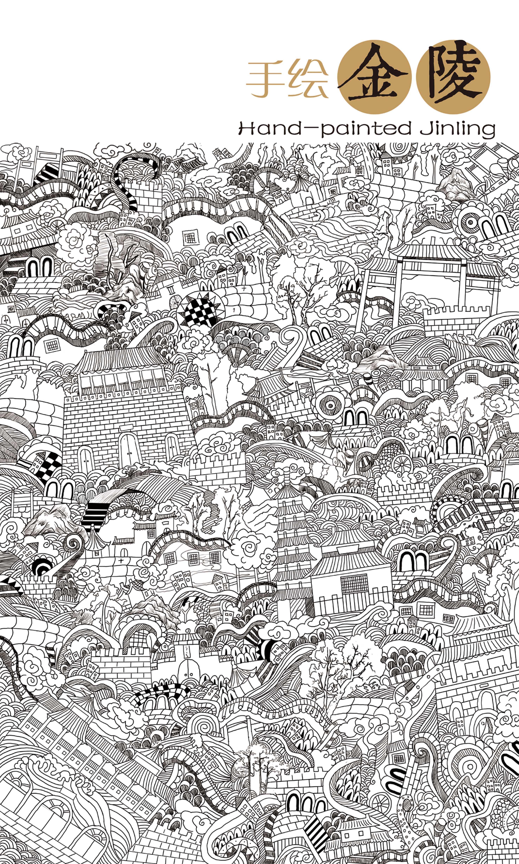 手绘金陵#青春答卷2016#金陵科技学院|插画|涂鸦/潮流