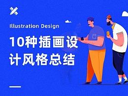 设计师必须要知道的10种「插画设计风格」