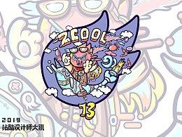 小Z的旅城——站酷13周年贺图征集(阳江)