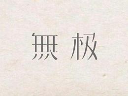 2018/字体设计/第三季