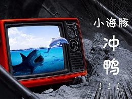 PS教程之小海豚冲鸭!!!