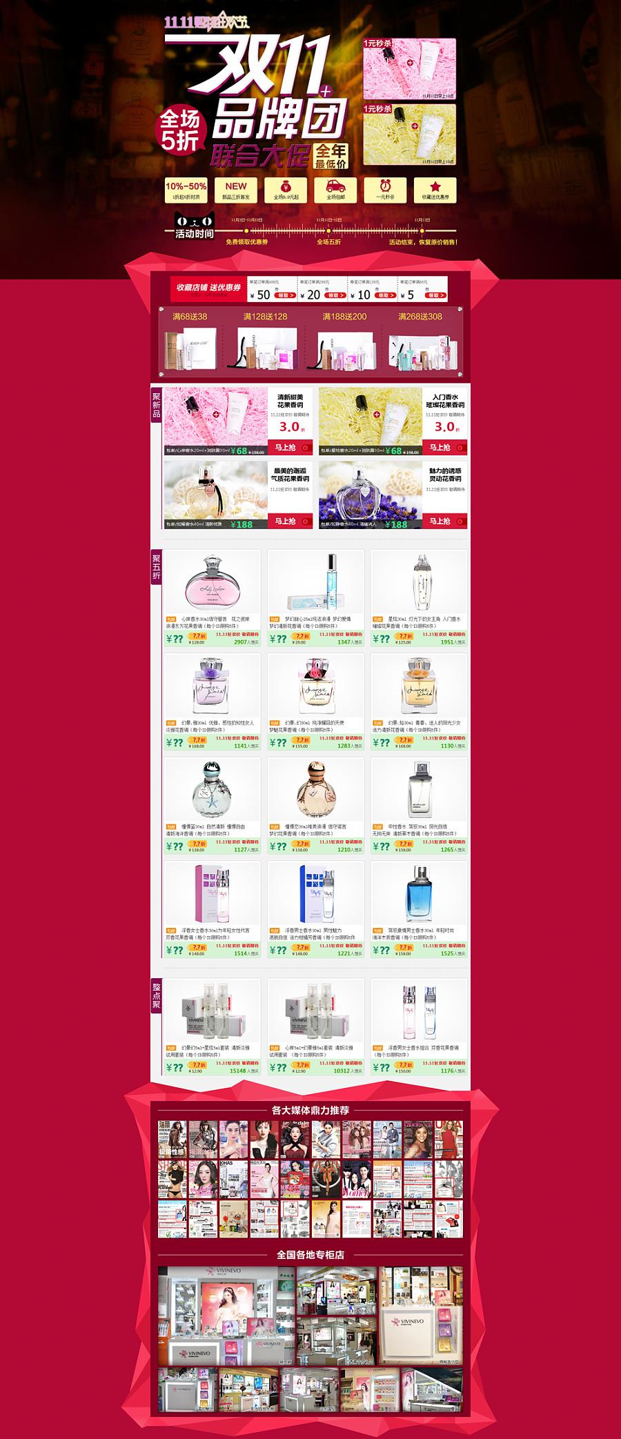 维维尼奥香水-双十一活动页面|电商|网页|璎珞 - 原创