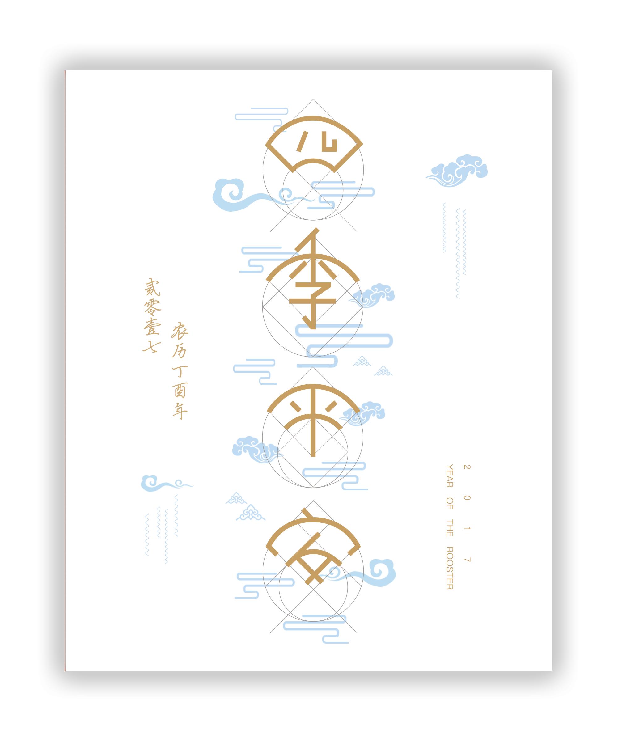 海报-新年贺语小区研究字体海报景观设计设计实施方案'图片
