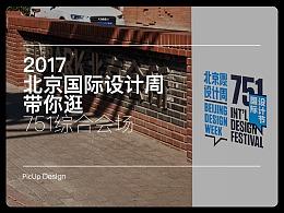 2017北京设计周游记「751D·PARK会场」—— 百年荷兰风、奥迪展、创意集市精选记录