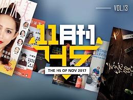 【H5月刊】11月H5营销行业深度盘点