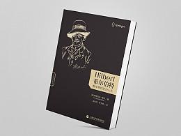 《希尔伯特》封面设计过程