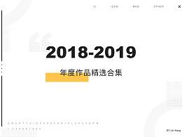 2018-2019年度作品精选合集