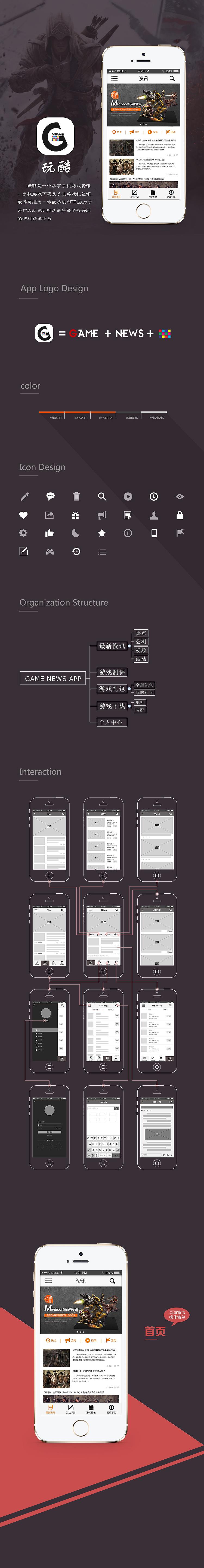 游戏资讯_游戏资讯APP|UI|APP界面|小柒君 - 原创作品 - 站酷 (ZCOOL)