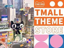 天猫主题店 | TMALL THEME STORE