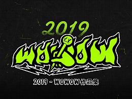 WOWOW-2019作品集