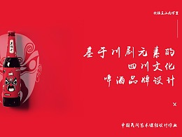 基于川剧元素的四川文化啤酒品牌包装