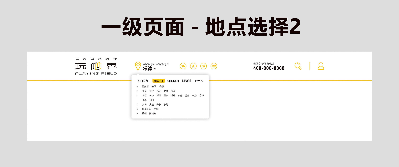 玩界网页设计预览招人广告设计图片