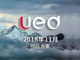 原创作品推荐 网营UED18年11月设计精选母婴 服饰 食品