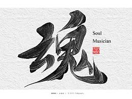 书法定制书法商写 石头许 日本字体字体设计 12月小集