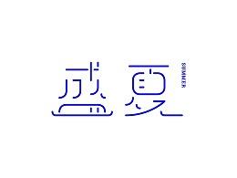 字体练习「盛夏」