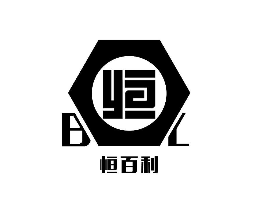 恒利民碳业科技有限公司_恒百利商标logo