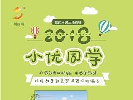 中小学辅导书宣传海报