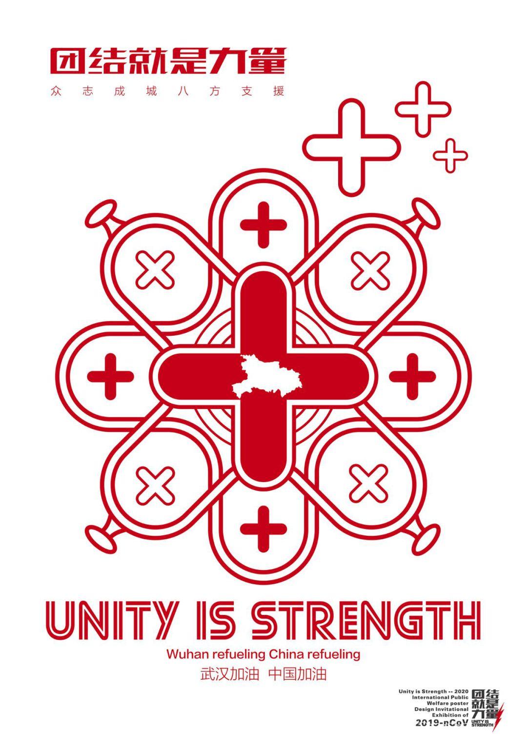 """团结就是力量——2020抗击""""新型冠状病毒""""国际公益海报设计邀请展纪实合集一插图(73)"""