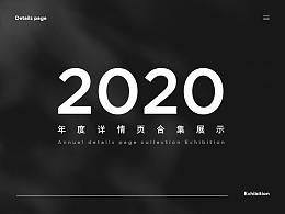 2020年度详情合集