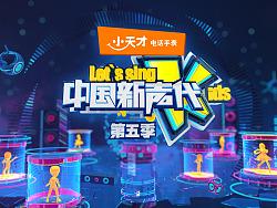 《中国新声代第五季》节目整体包装设计