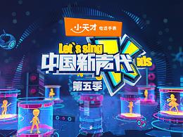 《中国新声代第五季》节?#31354;?#20307;包装设计