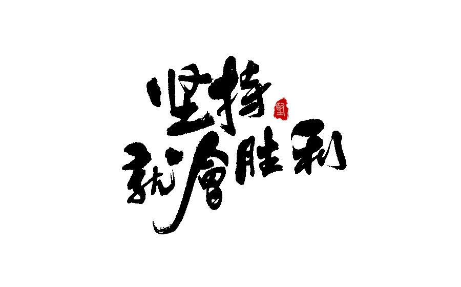 字体字体LOGOv字体|字形/天云|平面|半书法-原衣服上logo设计图图片