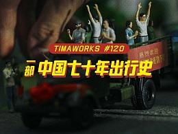 中國出行70年國慶獻禮片