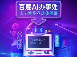 """""""新晋约会圣地""""空降深圳,百度AI办事处升级归来!"""