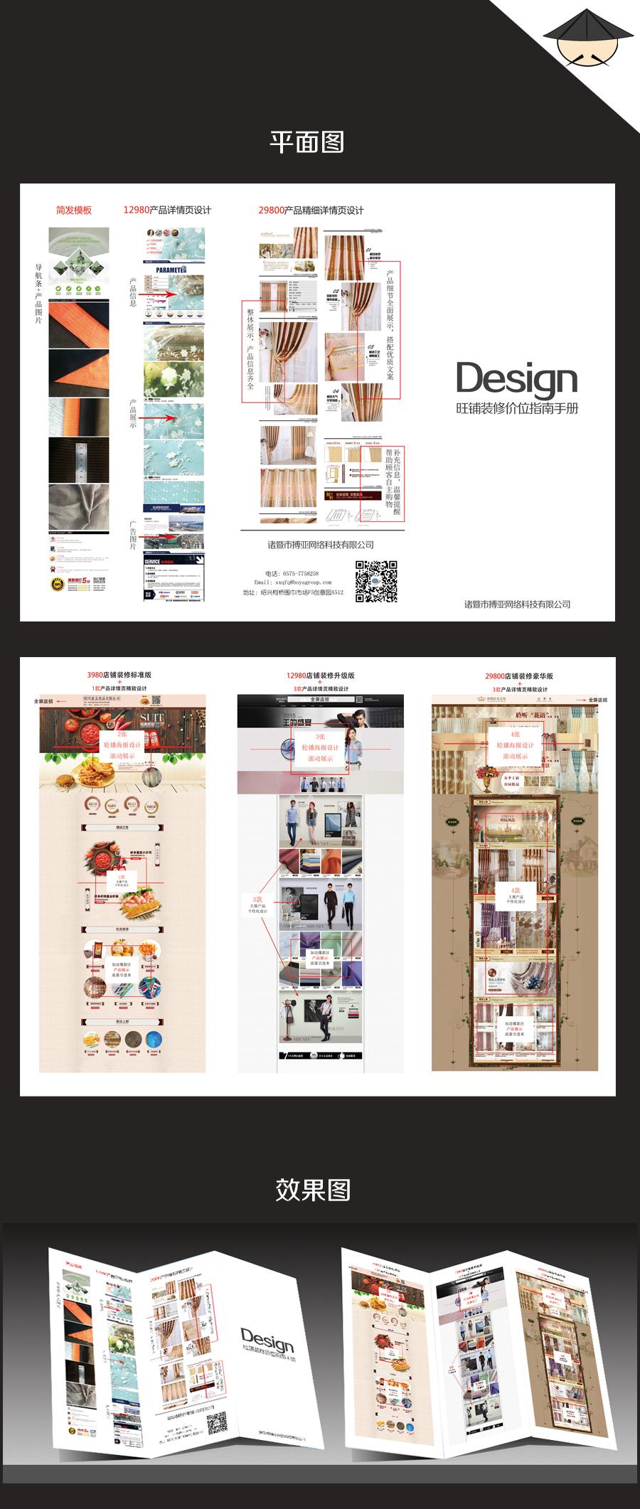 电商旺铺装修设计报价单/三折页图片