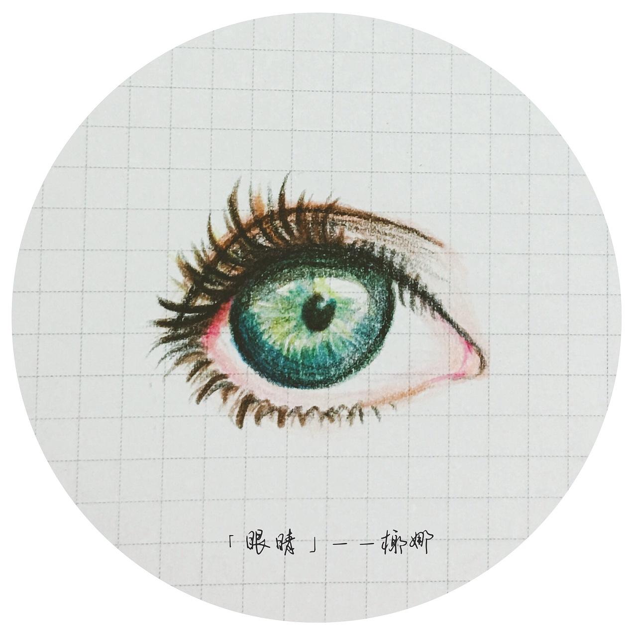 眼睛 | 彩铅手绘原创