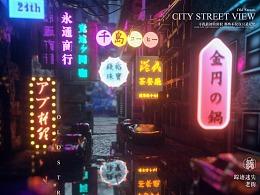 Old Street(老街)