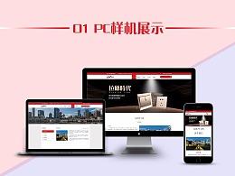 企业官网demo