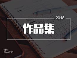 2018交互/UI作品集