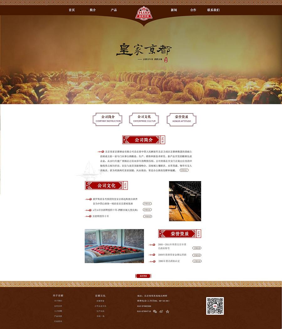 原创作品:网页设计图片