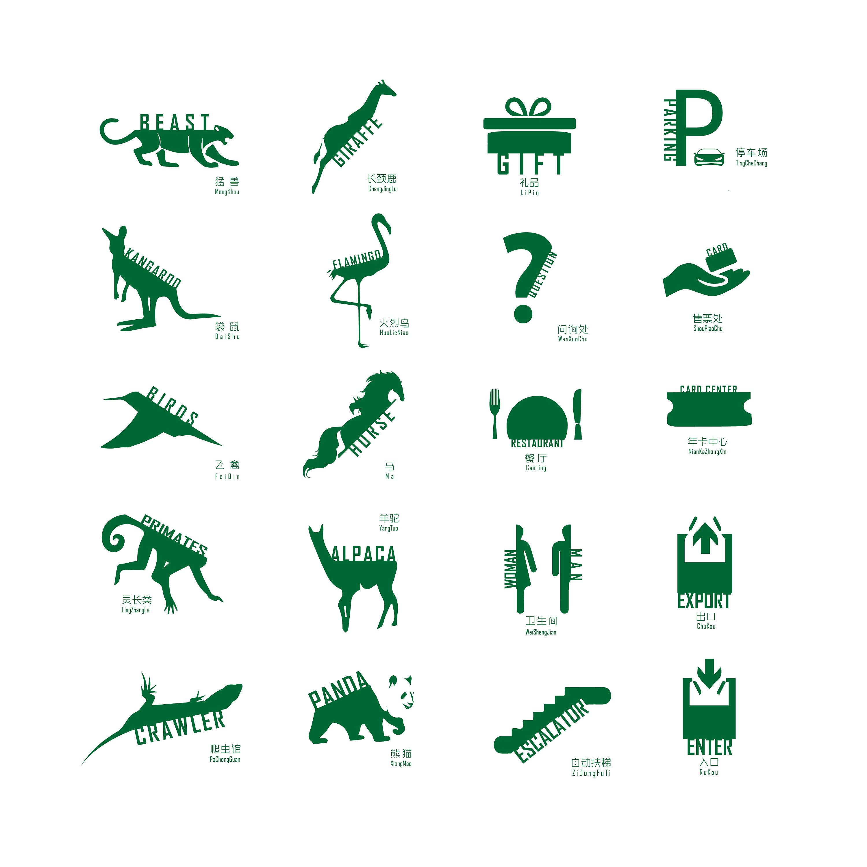 新浪微博logo_大连森林动物园logo及导视练习|平面|标志|dream97 - 原创作品 - 站酷 ...