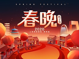 """2020年微博""""春晚""""回顾"""