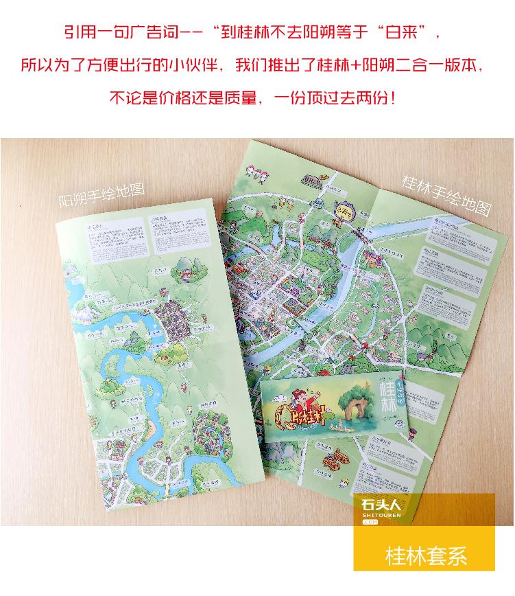 桂林手绘地图|工业/产品|礼品/纪念品|石头人手绘旅行
