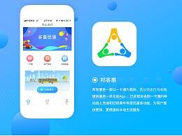 邦客惠app设计